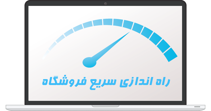 speed فروشگاه ساز پویا | آنتی ویروس نود32 | هاست | دامین