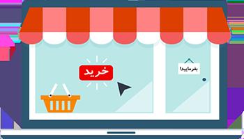 فروشگاه_اینترنتی