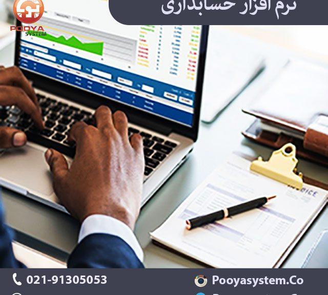 نرم افزار حسابداری 1 640x576 نرم افزار حسابداری