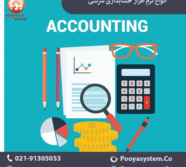 انواع نرم افزار حسابداری شرکتی 640x576 انواع نرم افزار حسابداری شرکتی