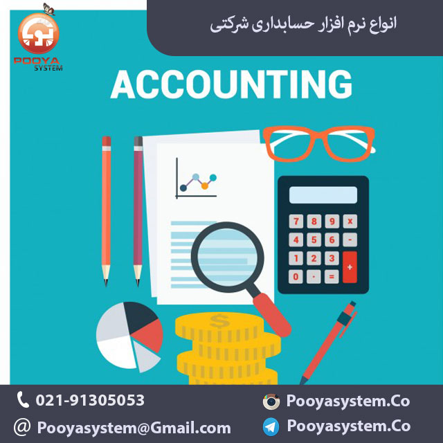 انواع نرم افزار حسابداری شرکتی انواع نرم افزار حسابداری شرکتی