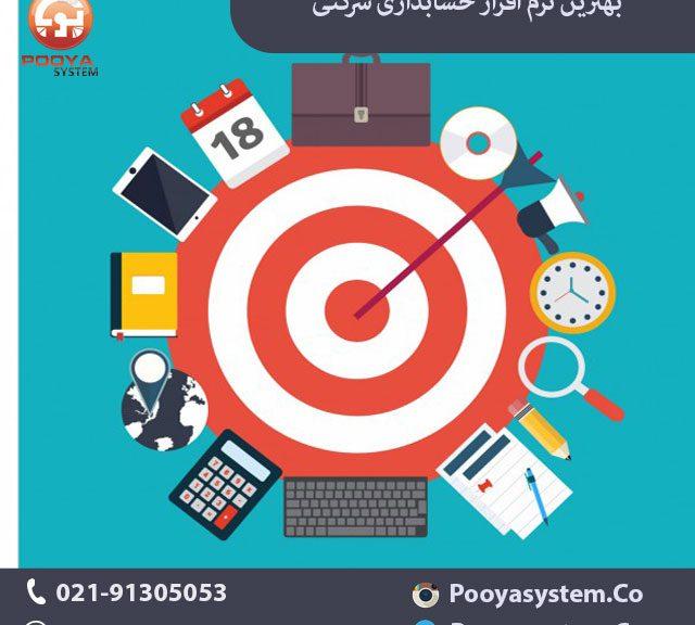 بهترین نرم افزار حسابداری شرکتی 640x576 بهترین نرم افزار حسابداری شرکتی