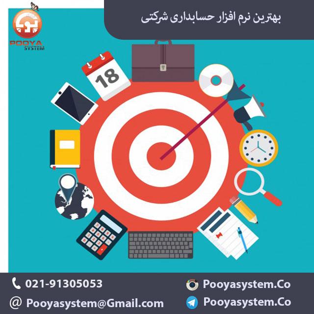 بهترین نرم افزار حسابداری شرکتی بهترین نرم افزار حسابداری شرکتی