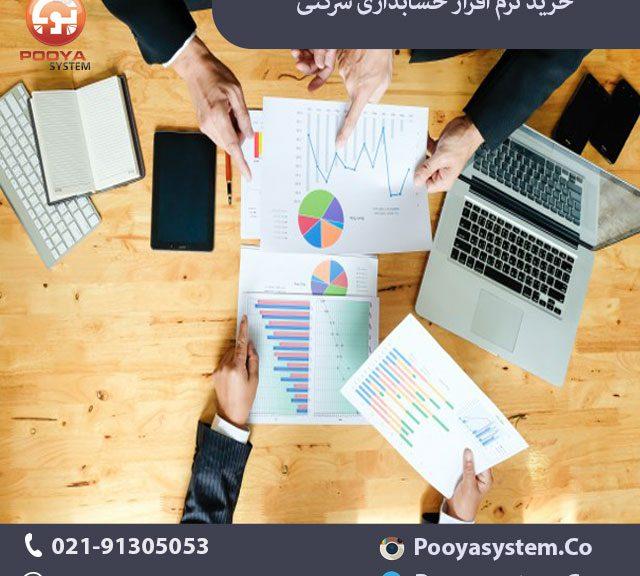 خرید نرم افزار حسابداری شرکتی 640x576 خرید نرم افزار حسابداری شرکتی