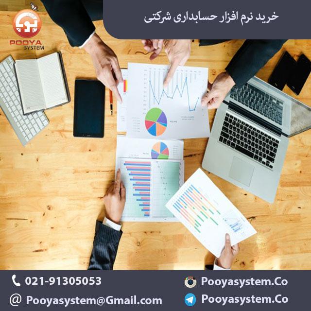خرید نرم افزار حسابداری شرکتی خرید نرم افزار حسابداری شرکتی