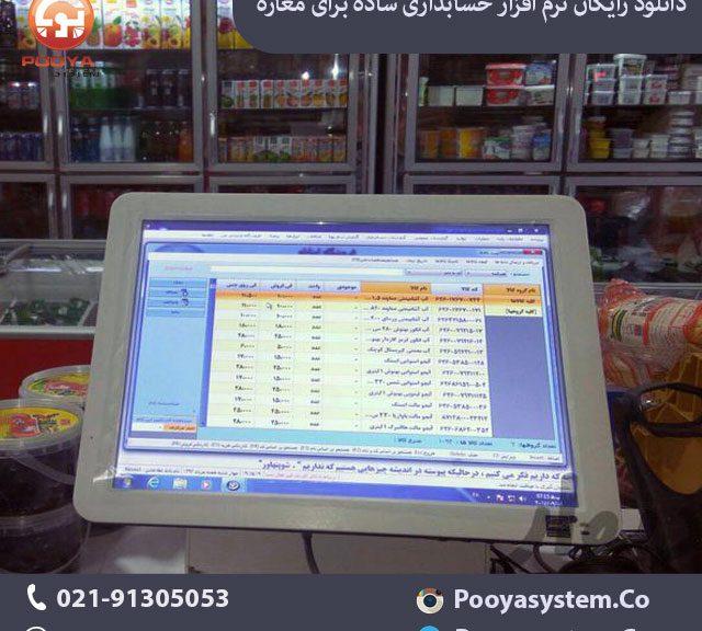 دانلود رایگان نرم افزار حسابداری ساده برای مغازه 640x576 دانلود رایگان نرم افزار حسابداری ساده برای مغازه