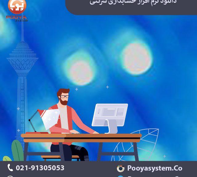 دانلود نرم افزار حسابداری شرکتی 640x576 دانلود نرم افزار حسابداری شرکتی