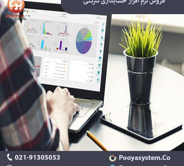 فروش نرم افزار حسابداری شرکتی 640x576 فروش نرم افزار حسابداری شرکتی