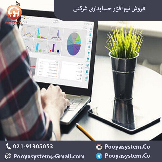 فروش نرم افزار حسابداری شرکتی فروش نرم افزار حسابداری شرکتی