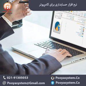 نرم افزار حسابداری برای کامپیوتر 300x300 نرم افزار حسابداری برای کامپیوتر