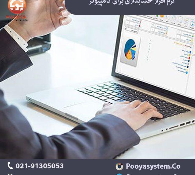 نرم افزار حسابداری برای کامپیوتر 640x576 نرم افزار حسابداری برای کامپیوتر