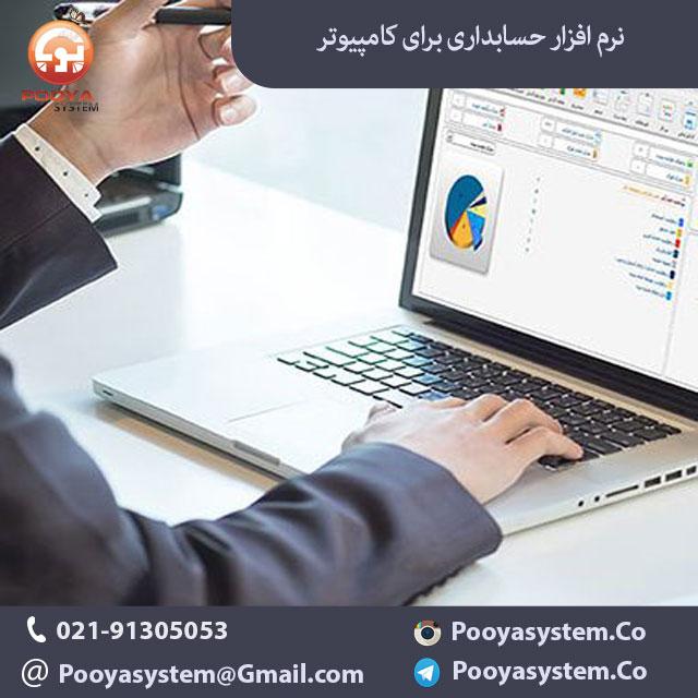 نرم افزار حسابداری برای کامپیوتر نرم افزار حسابداری برای کامپیوتر