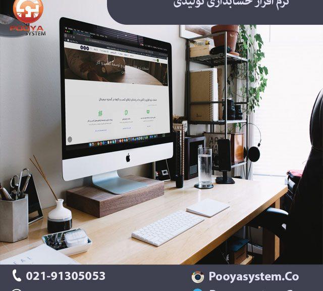 نرم افزار حسابداری تولیدی 640x576 نرم افزار حسابداری تولیدی