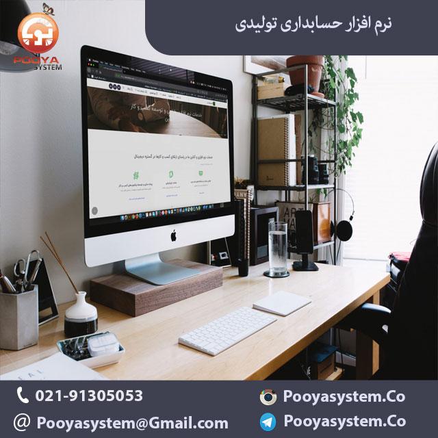 نرم افزار حسابداری تولیدی نرم افزار حسابداری تولیدی