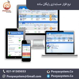 نرم افزار حسابداری رایگان ساده 300x300 نرم افزار حسابداری رایگان ساده