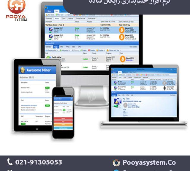 نرم افزار حسابداری رایگان ساده 640x576 نرم افزار حسابداری رایگان ساده