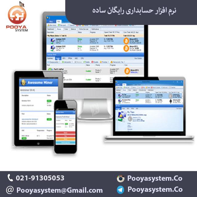 نرم افزار حسابداری رایگان ساده نرم افزار حسابداری رایگان ساده