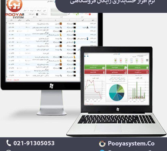 نرم افزار حسابداری رایگان فروشگاهی 640x576 نرم افزار حسابداری رایگان فروشگاهی