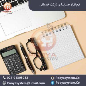 نرم افزار حسابداری ساده 300x300 نرم افزار حسابداری ساده