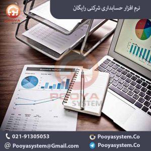 نرم افزار حسابداری شرکتی رایگان 300x300 نرم افزار حسابداری شرکتی رایگان