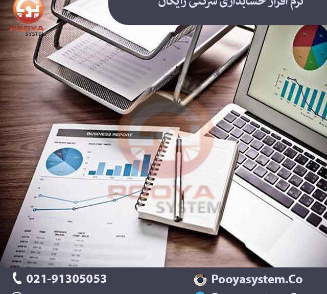 نرم افزار حسابداری شرکتی رایگان 640x576 نرم افزار حسابداری شرکتی رایگان