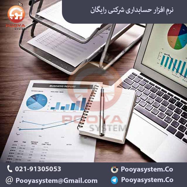 نرم افزار حسابداری شرکتی رایگان نرم افزار حسابداری شرکتی رایگان