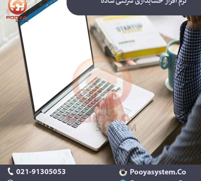 نرم افزار حسابداری شرکتی ساده 640x576 نرم افزار حسابداری شرکتی ساده