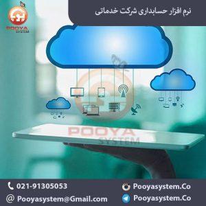 نرم افزار حسابداری شرکت خدماتی 300x300 نرم افزار حسابداری شرکت خدماتی