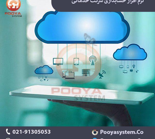 نرم افزار حسابداری شرکت خدماتی 640x576 نرم افزار حسابداری شرکت خدماتی