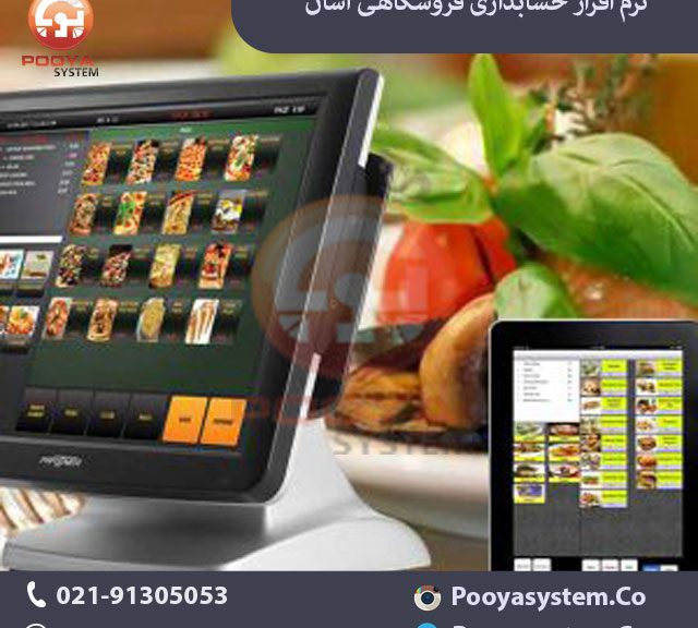 نرم افزار حسابداری فروشگاهی آسان 640x576 نرم افزار حسابداری فروشگاهی آسان