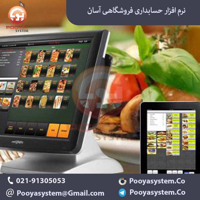 نرم افزار حسابداری فروشگاهی آسان نرم افزار حسابداری فروشگاهی آسان