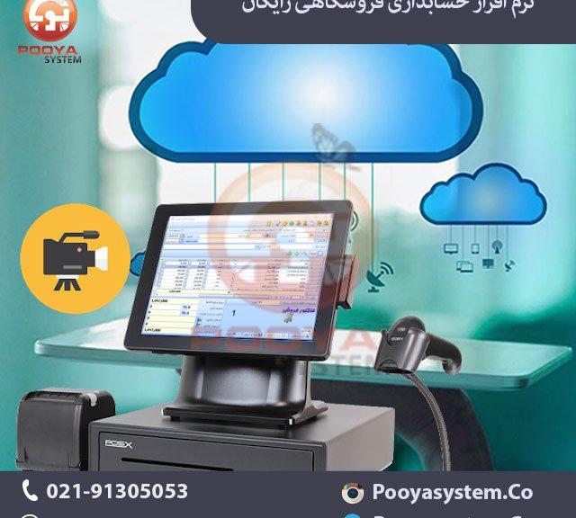 نرم افزار حسابداری فروشگاهی رایگان 640x576 نرم افزار حسابداری فروشگاهی رایگان
