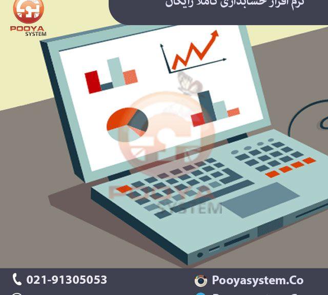 نرم افزار حسابداری کاملا رایگان 640x576 نرم افزار حسابداری کاملا رایگان