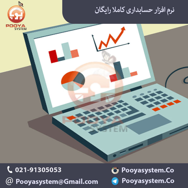 نرم افزار حسابداری کاملا رایگان نرم افزار حسابداری کاملا رایگان
