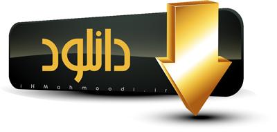 Download btn Copy.jpg نرم افزار حسابداری رایگان ساده