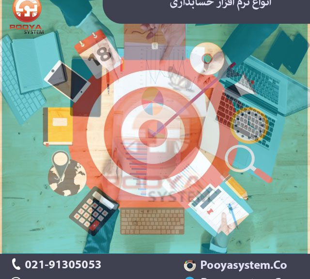 انواع نرم افزار حسابداری 640x576 انواع نرم افزار حسابداری