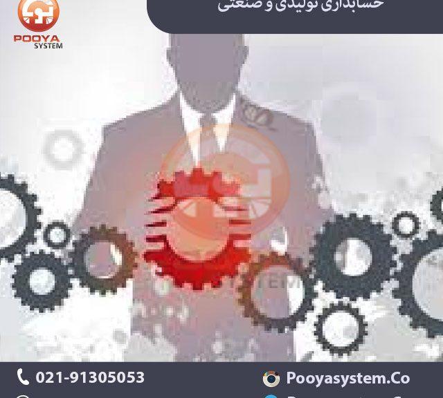 حسابداری تولیدی و صنعتی 640x576 حسابداری تولیدی و صنعتی