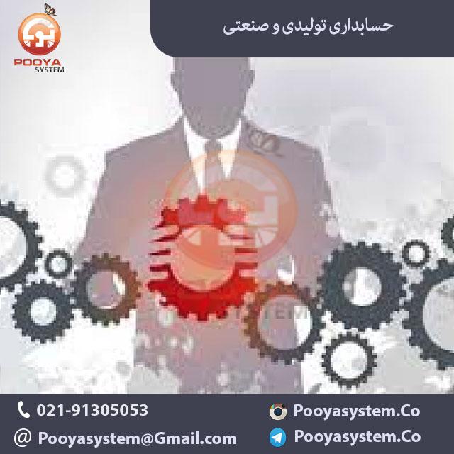 حسابداری تولیدی و صنعتی حسابداری تولیدی و صنعتی