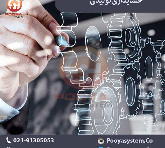 حسابداری تولیدی 640x576 حسابداری تولیدی