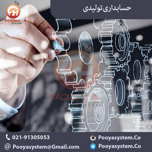 حسابداری تولیدی حسابداری تولیدی