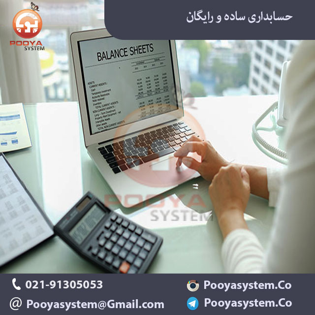 حسابداری ساده و رایگان حسابداری ساده و رایگان
