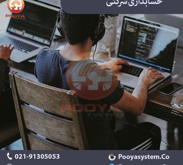 حسابداری شرکتی 640x576 حسابداری شرکتی