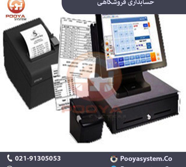 حسابداری فروشگاهی 1 640x576 حسابداری فروشگاهی