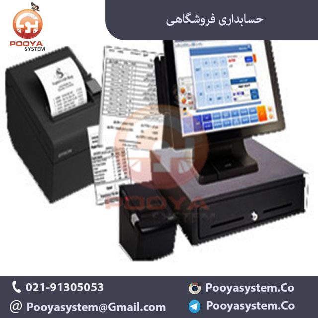 حسابداری فروشگاهی 1 حسابداری فروشگاهی