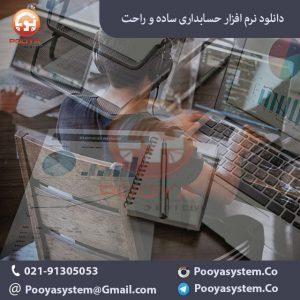 دانلود نرم افزار حسابداری ساده و راحت 300x300 دانلود نرم افزار حسابداری ساده و راحت