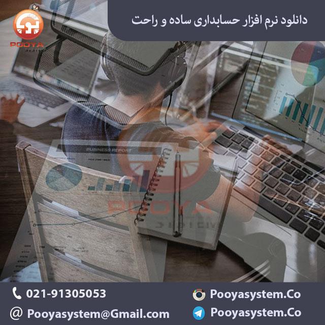 دانلود نرم افزار حسابداری ساده و راحت دانلود نرم افزار حسابداری ساده و راحت
