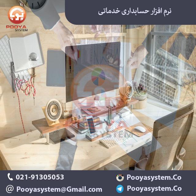 نرم افزار حسابداری خدماتی نرم افزار حسابداری خدماتی