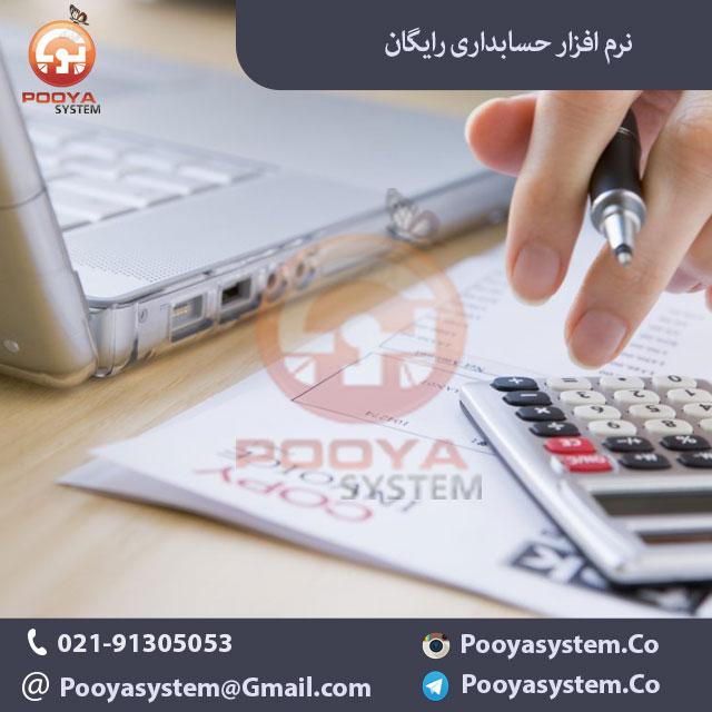 نرم افزار حسابداری رایگان نرم افزار حسابداری رایگان