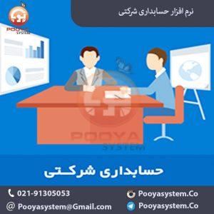 نرم افزار حسابداری شرکتی 300x300 نرم افزار حسابداری شرکتی