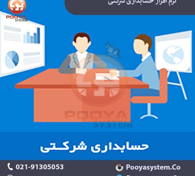 نرم افزار حسابداری شرکتی 640x576 نرم افزار حسابداری شرکتی